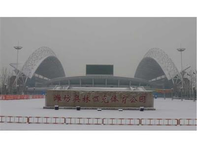 Weifang-Olympic-Sports-Park